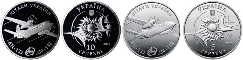 Монеты «Ан-132» номиналами 10 и 5 гривен, 2018 год