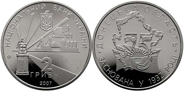 2 гривны «75 лет образования Донецкой области», 2007 год
