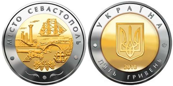 5 гривен «Город Севастополь», 2018 год