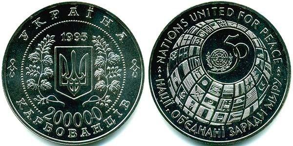 200000 карбованцев «50 лет Организации объединенных наций», 1996 год