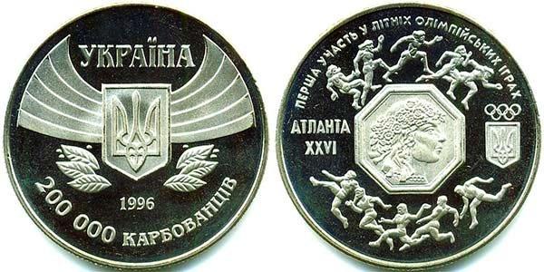 200000 карбованцев «Первое участие в Олимпийских играх», 1996 год