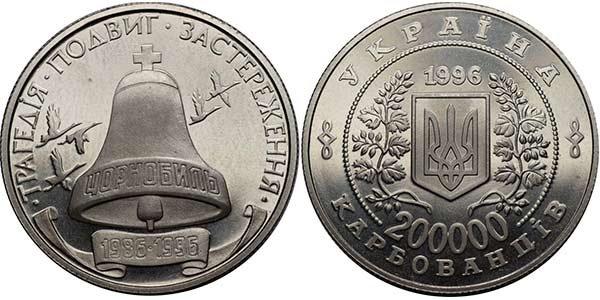 200000 карбованцев «10 лет Чернобыльской катастрофы», 1996 год