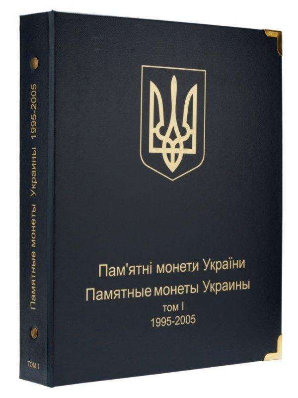 Альбом «Памятные монеты Украины. Том I. 1995-2005 гг.»