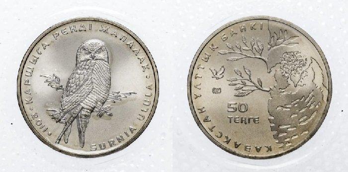 Монета из нейзильбера «Красная книга – ястребиная сова», номинал 50 тенге, Казахстан, 2011 год. На реверсе изображена сова, сидящая на ветвях. По окружности надпись на латинском языке «Surnia Ulula», обозначающая зоологическое название птицы. На аверсе справа отчеканено изображение ястребиной совы на фоне ветвей, слева – птица в полете