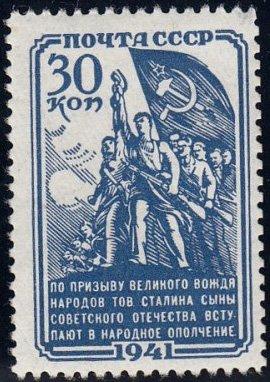 Марка «Народное ополчение». 1941 г.