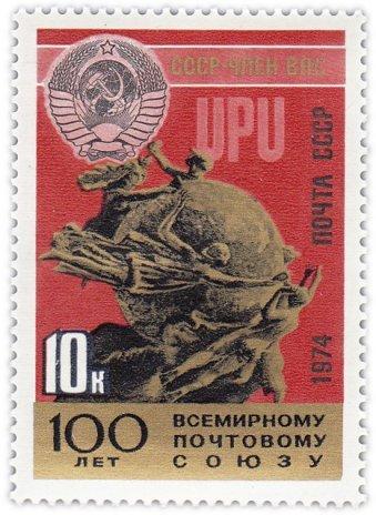Марка СССР к 100-летию ВПС. 10 коп. 1974 г.