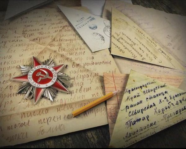 Письма-треугольники времен ВОВ