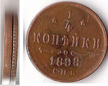 Гурт фальшивой и настоящей монет ¼ копейки Николя Второго (слева направо), Реверс фальшивой монеты