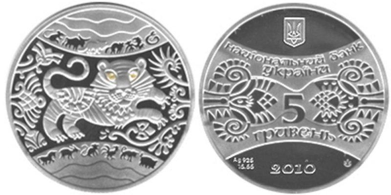 5 гривен 2010 года «Год Тигра»