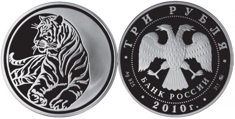 3 рубля 2010 года «Год Тигра»