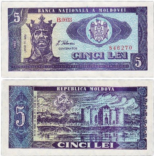 5 леев. Первая серия банкнот