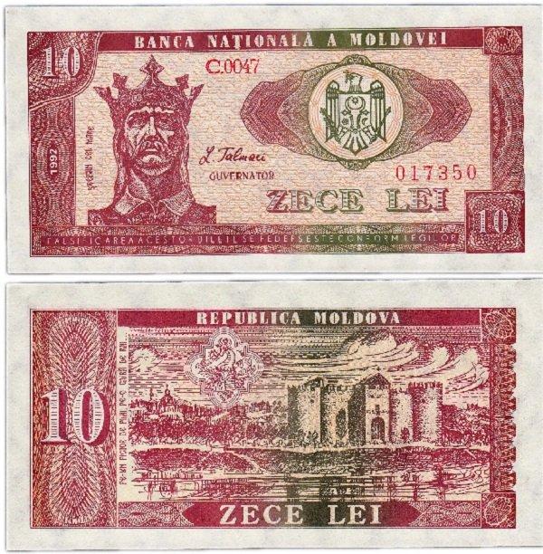 10 леев. Первая серия банкнот