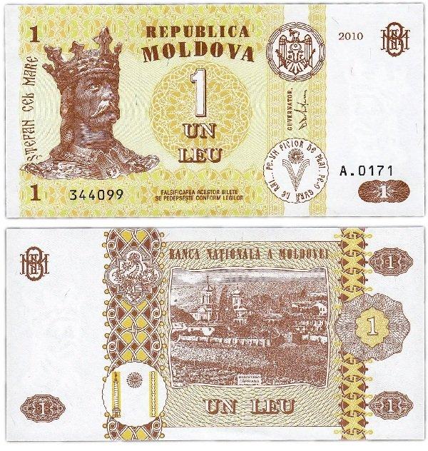1 лей с изображением Каприянского монастыря
