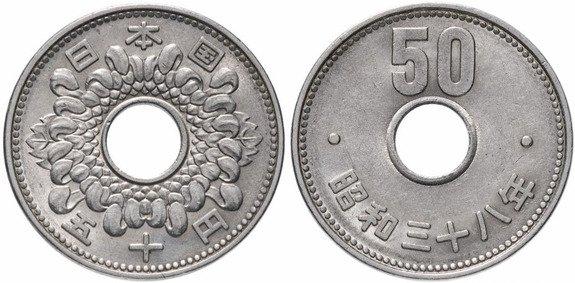 50 иен 1963 года. На аверсе хризантемы. На реверсе номинал монеты