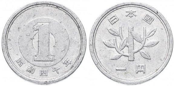 1 йена 1955-1989 гг. На аверсе номинал монеты, не реверсе – молодое дерево