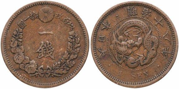 1 сен 1873-1888 гг. На аверсе в центре название монеты (иероглиф), цветы, хризантема. На реверсе дракон и название монеты – 1 SEN