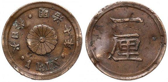 1 рин 1874 года. На аверсе номинал монеты, иероглифы и хризантема. На реверсе название монеты на японском