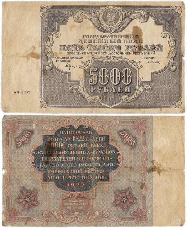 5000 рублей 1922 года