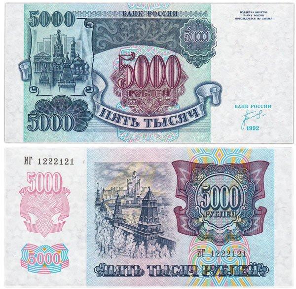 5000 рублей 1992 года