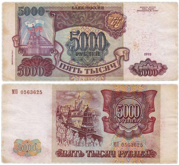 5000 рублей 1993 года, выпуск 1994 года