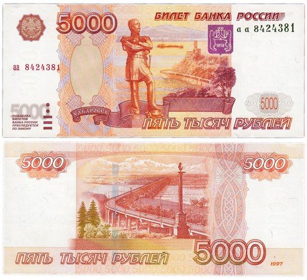 5000 рублей серии 1997 года, выпуск 2006 года