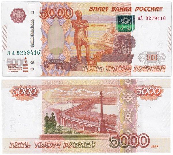 5000 рублей серии 1997 года, модификация 2010 года