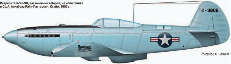 Самолет Як-9П в окраске ВВС США, 1953 год