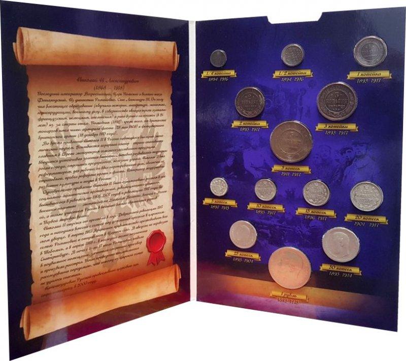 Коллекция монет Николая II