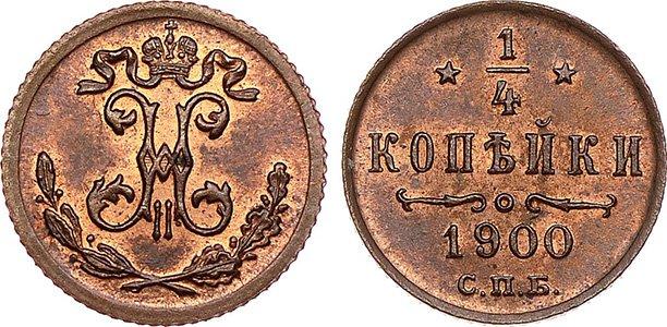 Четверть копейки Николая II