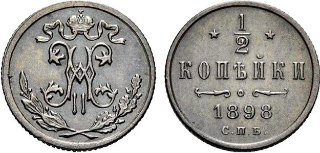 Полкопейки Николая II