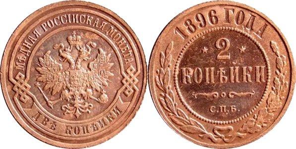 Две копейки Николая II