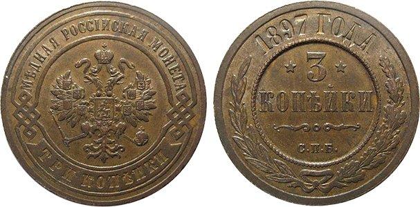 Три копейки Николая II