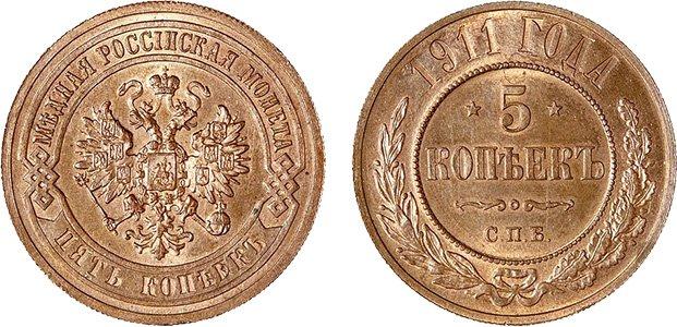 Пять копеек Николая II (медь)