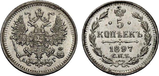 Пять копеек Николая II (серебро)