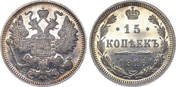 Пятнадцать копеек Николая II