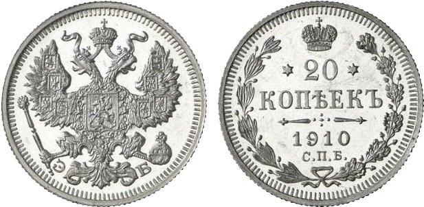 Двадцать копеек Николая II