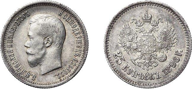 Двадцать пять копеек Николая II