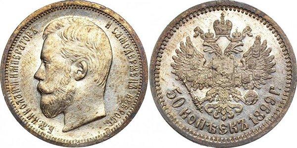 Пятьдесят копеек Николая II