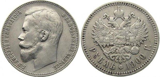 Рубль Николая II