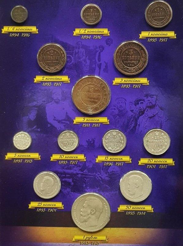 Полная подборка серебра и меди Николая II