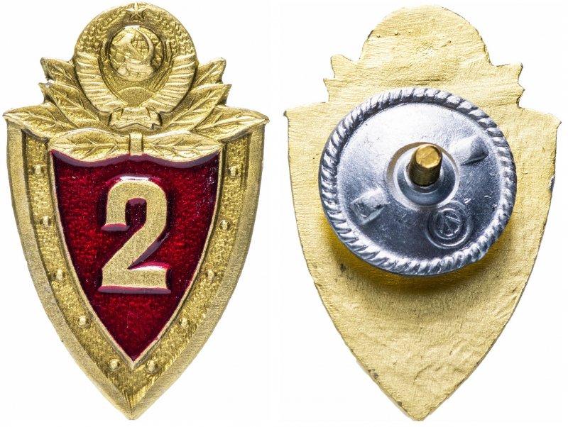 Знак классности МВД СССР