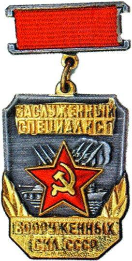 Заслуженный специалист Вооружённых Сил СССР