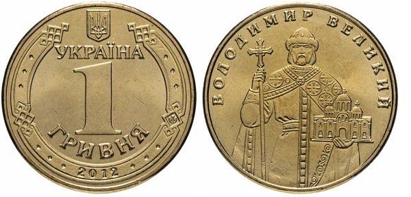 1 гривна. 2012 год. Владимир Великий