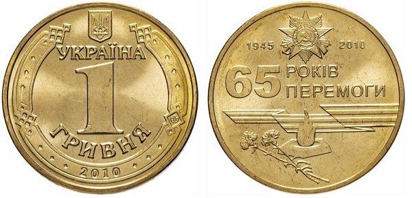 1 гривна. 65 лет Победы. 2010 год