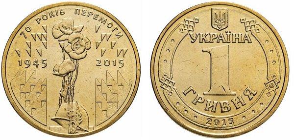 1 гривна. 70 лет победы. 2015 год
