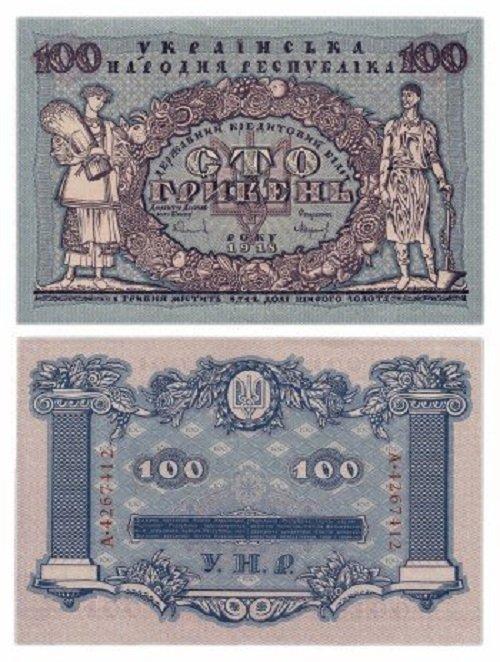100 гривен. УНР. 1918 год