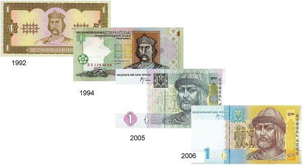 Изменение дизайна банкноты номиналом 1 гривна с 1992 по 2006 год