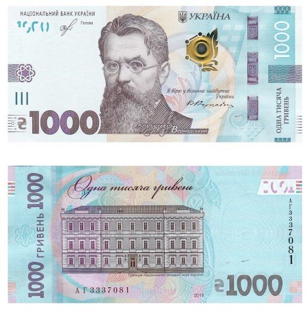 1000 гривен образца 2019 года