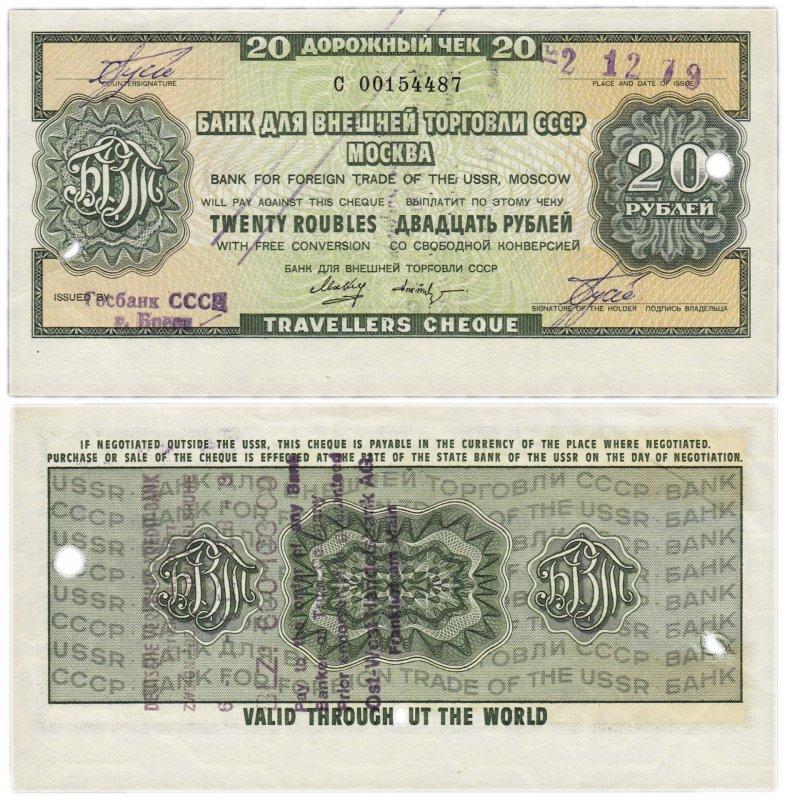 20 рублей 1978 года