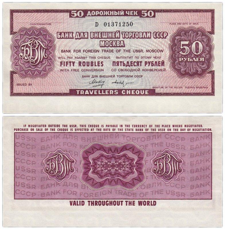 50 рублей 1978 года